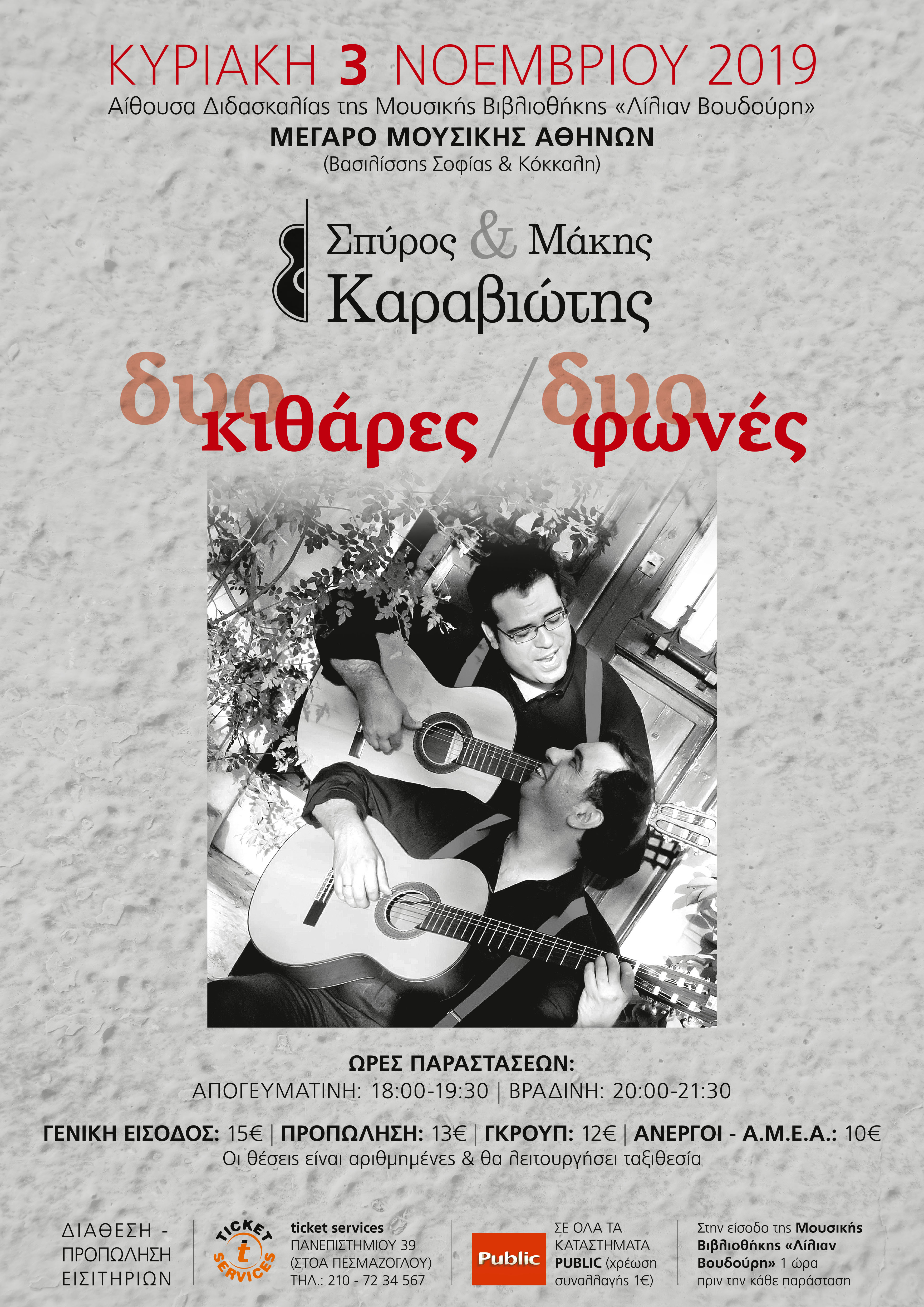 25 χρονια Αδερφοί Καραβιώτη karaviotismusic.
